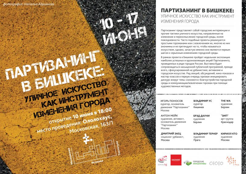 bishkek-poster